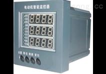 DHM系列电动机智能保护器