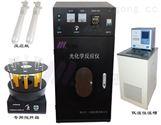 紫外灯CY-GHX-AC光化学反应器
