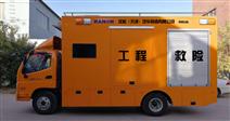 福田5100型救險車