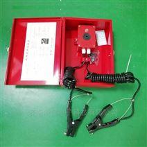 靜電接地報警器 移動式油罐車靜電釋放裝置