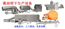 醬油餅生產設備