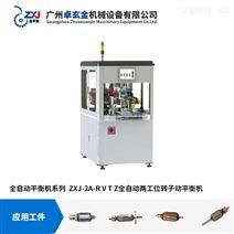 廣州卓玄金汽車馬達轉子五工位全自動平衡機