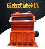 厂家供应重型矿山破碎设备反击式破碎机