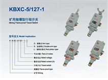 KBXC-5/127礦用隔爆型行程開關