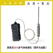現場檢測 泵吸式四合一氣體報警儀 S316標配