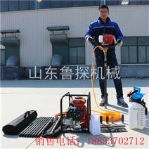 山東魯探BXZ-1背包鉆機 便攜式勘探鉆機