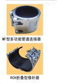 板式修补器-管道连接器