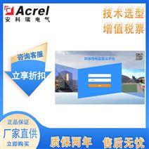 安科瑞工業企業污染防治設施用電監管系統