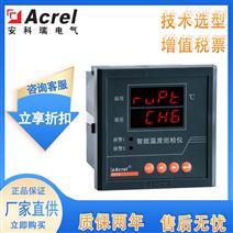 安科瑞溫度巡檢控制器