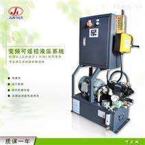 变频遥控液压系统