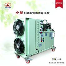 恒温控制液压系统