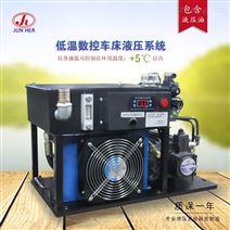 低温数控车床液压系统
