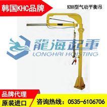 120公斤韓國KHC氣動平衡吊價格
