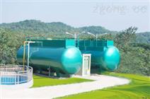 企業、廠區生活污水處理設備