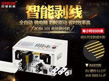 浙江温州中驰机械厂家直销全自动剥线机