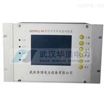 HDPQ-50电能质量在线检测装置价格