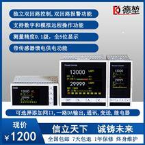 雙回路PID溫度過程控制儀表