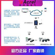 湘潭市污染源在線監控系統-分表計電監控