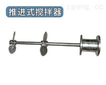优质供应商的推进式搅拌器质量保证