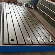 鑄鐵T型槽平臺 焊接平臺 鑄鐵平臺 廠家大促