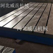 鑄鐵T型槽平臺 鑄鐵平臺 焊接平臺 河北威岳