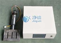 上海凈信XM2600T聚能式超聲波口罩點焊機