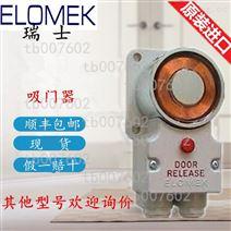 专业进口瑞士ELOMEK吸门器