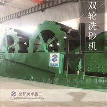 廣東高效環保洗砂機供應