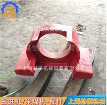 上海天地采煤机配件MG300/720支撑滑靴