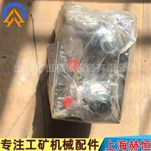 上海天地160掘进机配件XZ80A行走阀组件