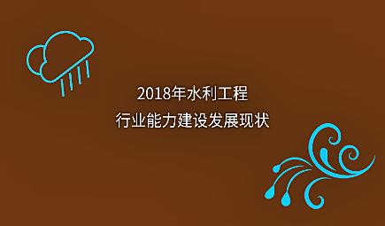 2018年水利工程行业能力建设发展现状