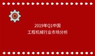 2019年Q1中国工程机械行业市场分析