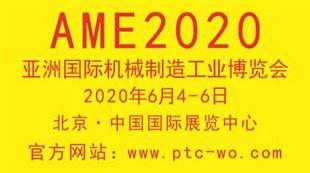 AME2020 亞洲國際機械制造工業博覽會