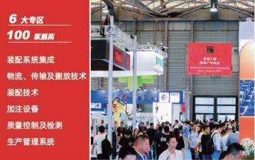 AMTS 2020第十六届上海国际汽车制造技术与装备及材料展览会