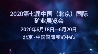 第七屆中國(北京)國際礦業展覽會